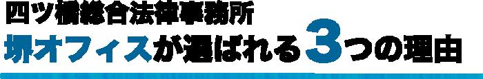 四ツ橋総合法律事務所 堺オフィスが選ばれる3つの理由
