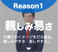 Reason1 親しみ易さ 弁護士のイメージを打ち破る、親しみやすさ・話しやすさ。