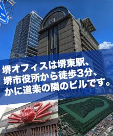 堺オフィスは堺東駅、堺市役所から徒歩3分、かに道楽の隣のビルです。