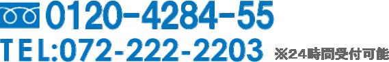 0120-4284-55 tel:072-222-2203 ※24時間受付可能