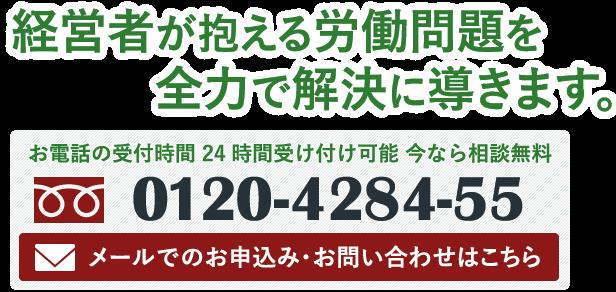 建設に関するトラブルを全力で解決に導きます。 お電話の受付時間 24時間受け付け可能 今なら相談無料 0120-4284-55 メールでのお申込み・お問い合わせはこちら