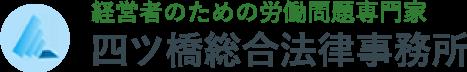 大阪・堺の建設トラブルの専門家 四ツ橋総合法律事務所